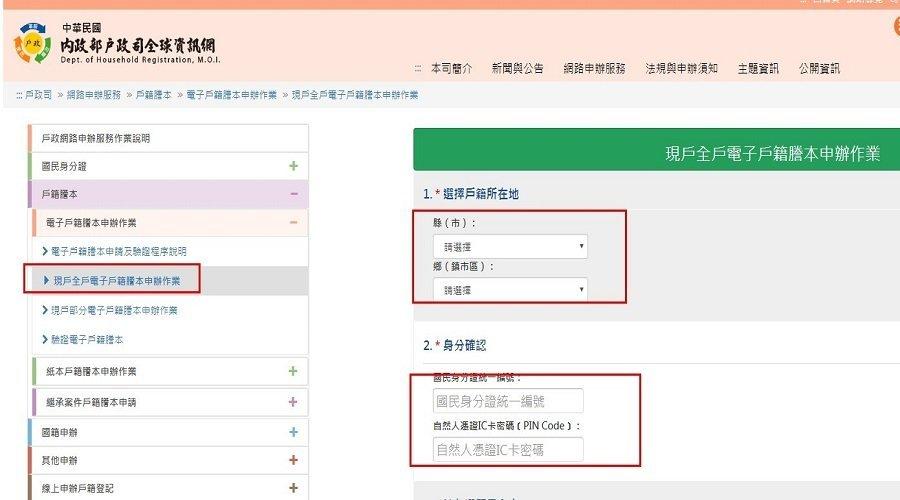 戶籍謄本線上申請流程步驟1