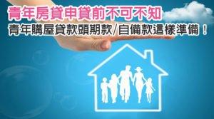 青年購屋貸款