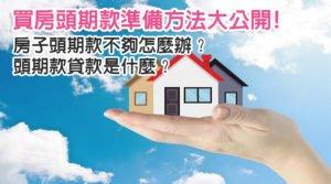 買房頭期款