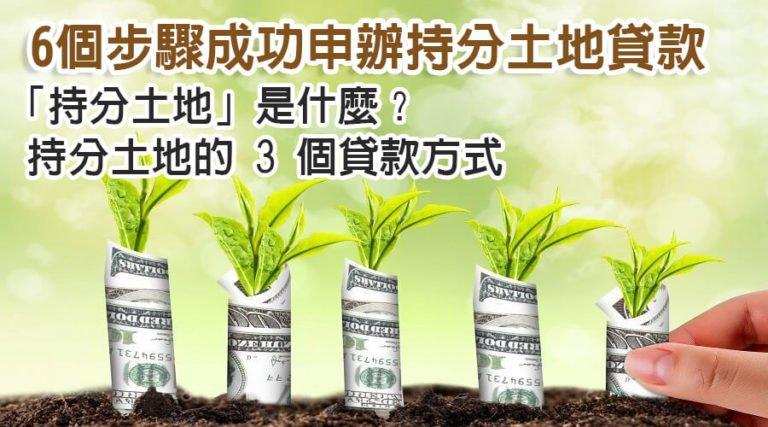 「持分土地」可以貸款嗎?6個步驟讓您成功申辦持分土地貸款