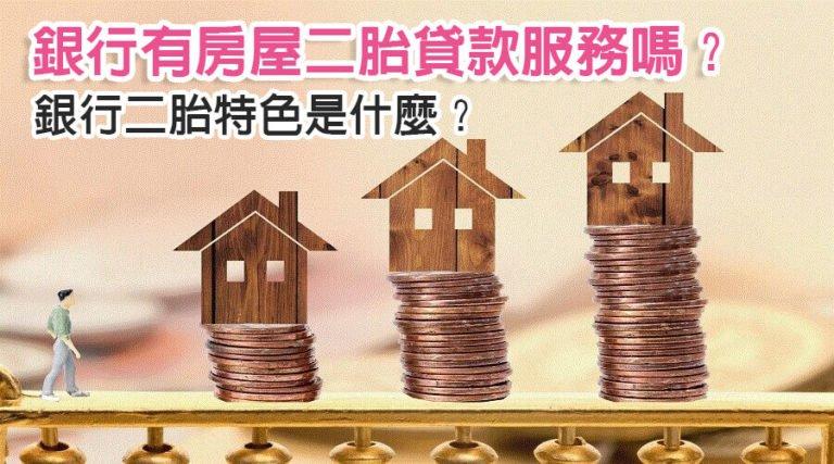 銀行有房屋二胎貸款服務嗎?銀行二胎特色是什麼?
