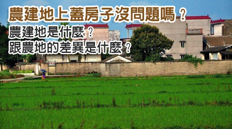 農建地是什麼?農建地上蓋房子沒問題嗎?跟農地的差異是什麼?