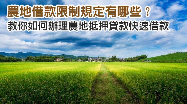 農地借款限制規定有哪些?教你如何辦理農地抵押貸款快速借款