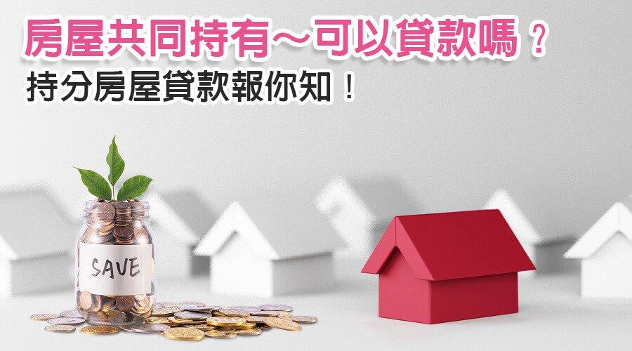 房屋持分貸款