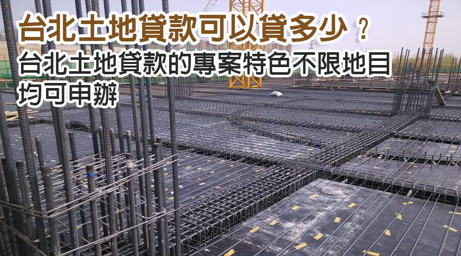 台北土地貸款