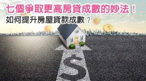 房屋貸款成數