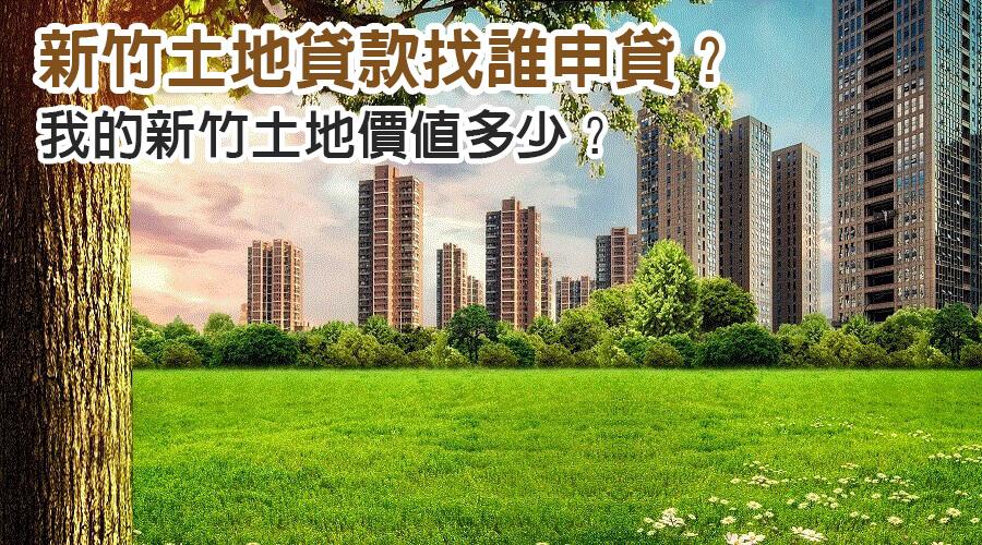 新竹土地貸款