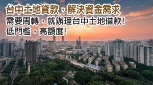 台中土地貸款