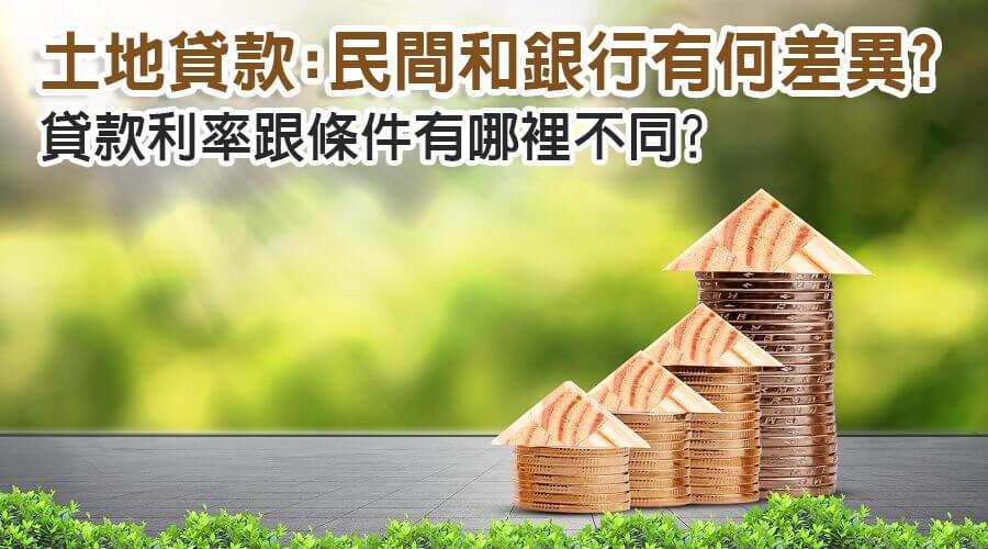 民間土地貸款
